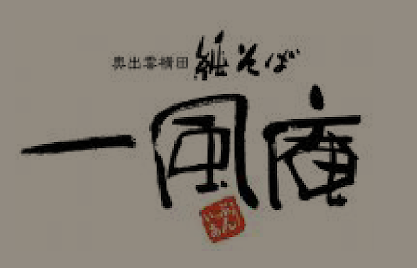 奥出雲横田 純そば 一風庵